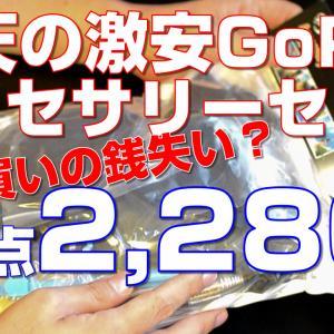 26点2280円激安のアクションカメラアクセサリレビュー