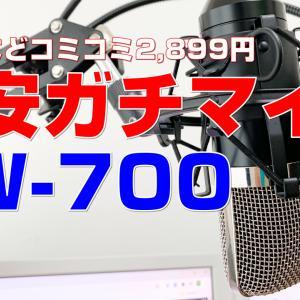 NW-700というフルセット2,899円の激安コンデンサーマイク