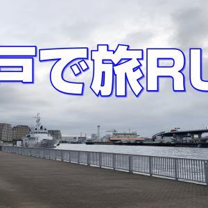 ANAクラウンプラザホテル神戸起点のランニングコースのお話