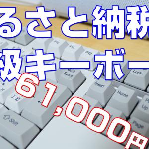 純国産キーボード東プレ社のリアルフォース「R2TLA-JPV-IV」をふるさと納税でGetした!
