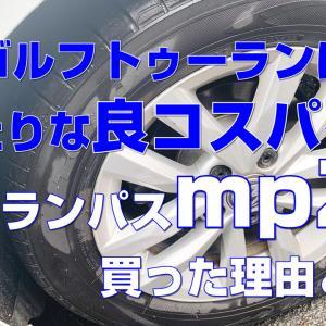 ゴルフトゥーランのタイヤを工賃込み4万円のトーヨータイヤのトランパスmpZに履き替えた感想を伝えたい