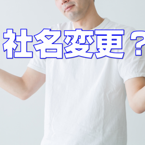 リードエキビションジャパンがRX Japanに社名変更した理由を考えた