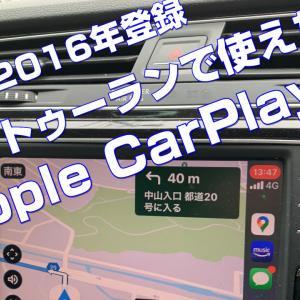 2016年のゴルフトゥーランでもApple CarPlayに対応してたというお話