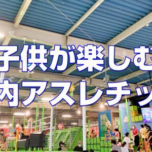 関東近郊の室内アスレチックの充実とYouTuberすごいなと思ったお話