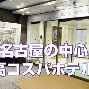 名古屋は栄駅すぐで朝食付き一泊6,400円の東京第一ホテル錦がとっても良かったお話