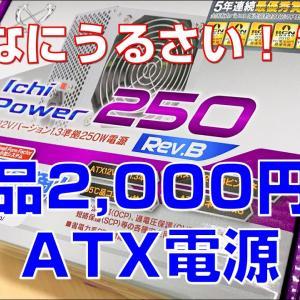 激安自作PC用ATX電源 Ichi Power 250B を購入した