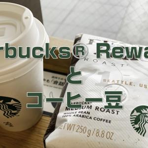 Starbucks® Rewardsはコーヒー豆を買うのがオススメ