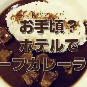 ココイチより安い!?クラウンプラザホテル広島でビーフカレーランチ