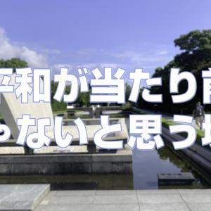 広島に宿泊出張したら平和記念公園は足を運んだほうがいいと思った