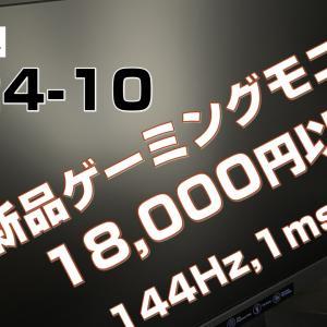 1万7千円代な144Hzモニタ「Lenovo G24-10」を購入してフォートナイトがより楽しい