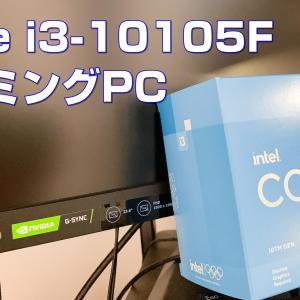144Hzをモニタを活かすために Core i3-10105F が丁度いい!