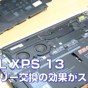 DELL XPS9370のバッテリーの交換方法と互換バッテリーの選び方
