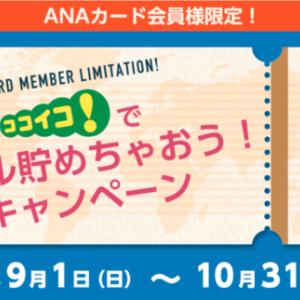 ANA VISA カードホルダー向けココイコ!でマイルを貯めちゃおうキャンペーンについて