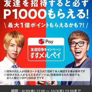 初めての【メルペイ】登録で1000円分無料で貰えます♪