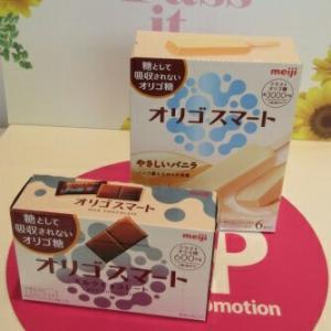 【RSP71】オリゴスマート 健康系アイスクリーム