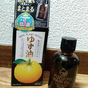 【モニター】ゆず油 無添加ヘアオイル