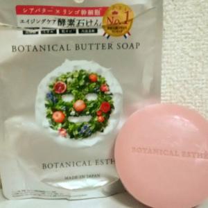 【モニター】ボタニカルエステ ボタニカルバターソープ