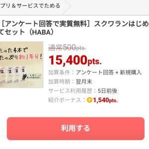 HABAが実質無料です♫