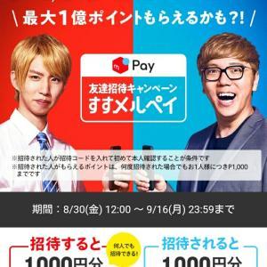 ペイデビューなら今でしょ!メルペイで1000円貰えます♪