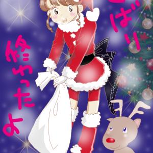 もうすぐクリスマスですね