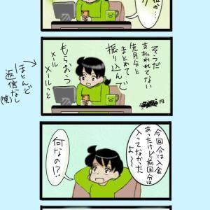 ネットの漫画投稿