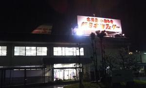 ひまり、ニセコへの移動~(^^)/ 舞鶴港→小樽