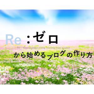 【初心者でも安心】Re:ゼロから始めるブログの作り方⑩グーグルアドセンス