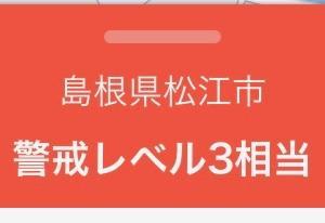 台風一過、大変ご心配でした!