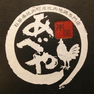 第3回 日本 東京 親子丼のすすめ 「本家あべや」