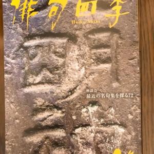 俳句四季2月号 そして私論・俳句の2本の柱