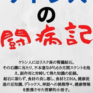 キンドル新刊「ケトン人の闘病記」
