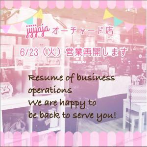 じじじゃじゃ6/23営業再開いたします!