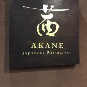 チャイニーズニューイヤーに日本食 茜