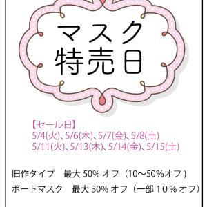 【最大50%オフ】本日マスク特売日です!!