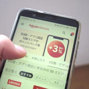 楽天Rebatesアプリでポイント還元率UP中【2020年6月15日9:59まで】