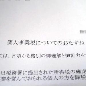 「個人事業税についてのおたずね」が来た→翻訳業には個人事業税がかからないらしい(自治体による)