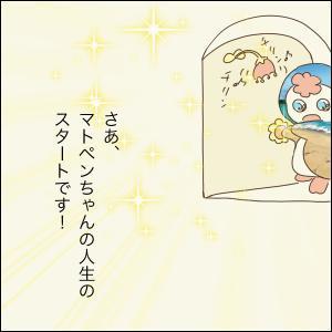 マトペンちゃん_48(完)
