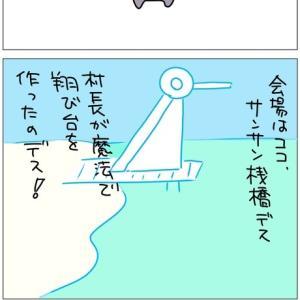 翔び大(とびたい)_02