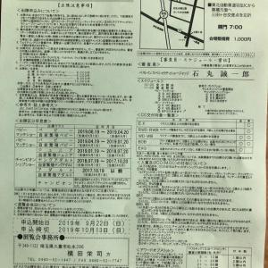 2019JKC 埼玉北ビーグルクラブ展 開催要項