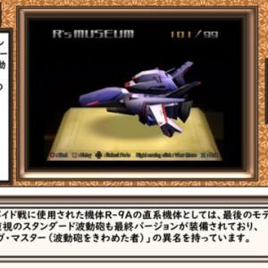 【R-TYPE】R's museum004 動画投稿しました!