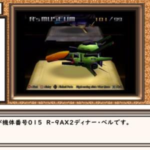 【R-TYPE】R' museum動画No.015投稿しました!
