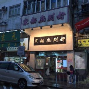 【香港元朗】ミシュランガイド掲載の「好到底麺家」に行ったが…調子に乗ってしまったのか…?