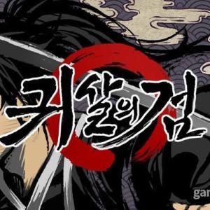 【悲報】韓国の新作ゲーム「鬼殺の剣」、思った以上に丸パクリだったwww