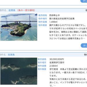 【画像】無人島、意外と安いwwwww
