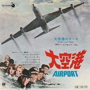 「大空港」