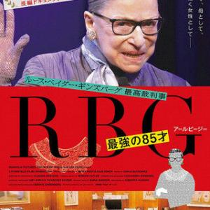 「RBG最強の85歳」