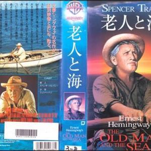 「老人と海」