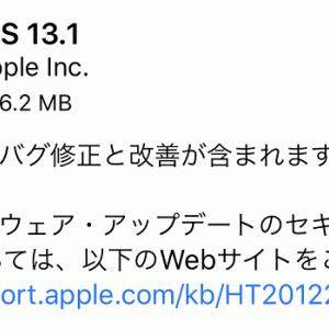 【Update】iOS13、早速MajorUpdateが行われる!【iPhone】