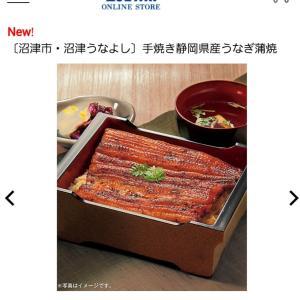 静岡伊勢丹さんにて、ご注文を承っています!!