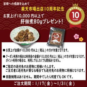 1月17日(金)より楽天市場出店10周年記念イベント開催いたします!